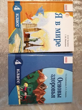 Учебники 4 класс на русском.