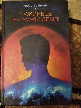 "Книга Роберт Гайнлайн ""Чужинець на чужій землі"""