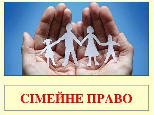 Юридична консультація по Сімейному Праву.