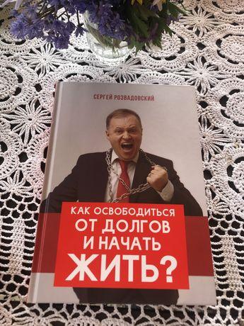 Сергей Розвадовский -« Как освободиться от долгов и начать жить»