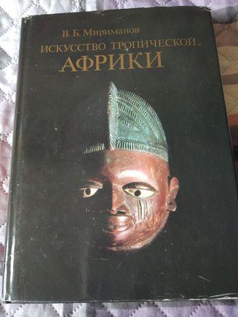 """В.Б.Мириманов.""""Искусство тропической Африки"""""""