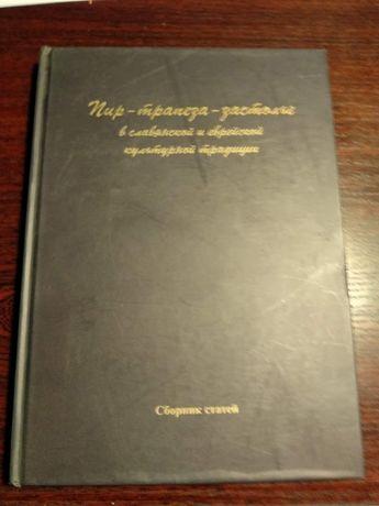 Пир - трапеза - застолье в славянской и еврейской культурной традиции