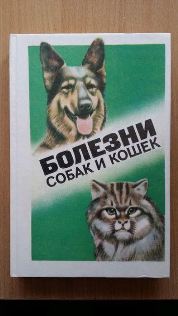 """Книга """"Болезни собак и кошек"""""""