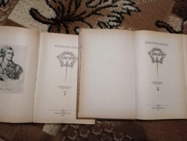 Книги В. Пикуль Фаворит, Из тупика, Нечистая сила.