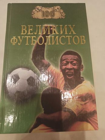 Книга *100  великих  футболистов*