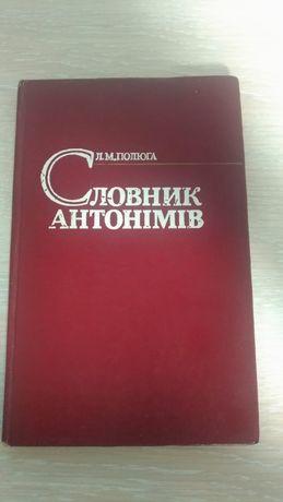 Полюга Словник Антонімів