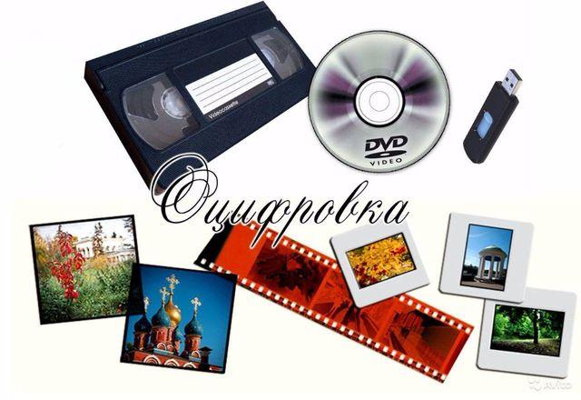 Оцифровка видеокассет на DVD диски