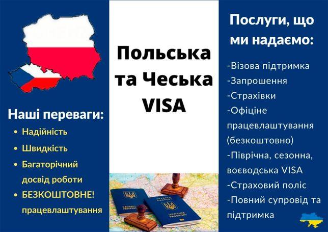 Виза, VISA, робота Польша/Чехия, Страховка, Консультации