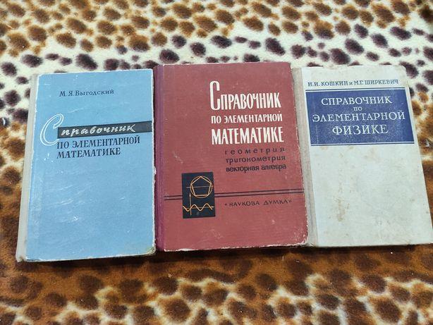 Справочники по элементарной математике,физике