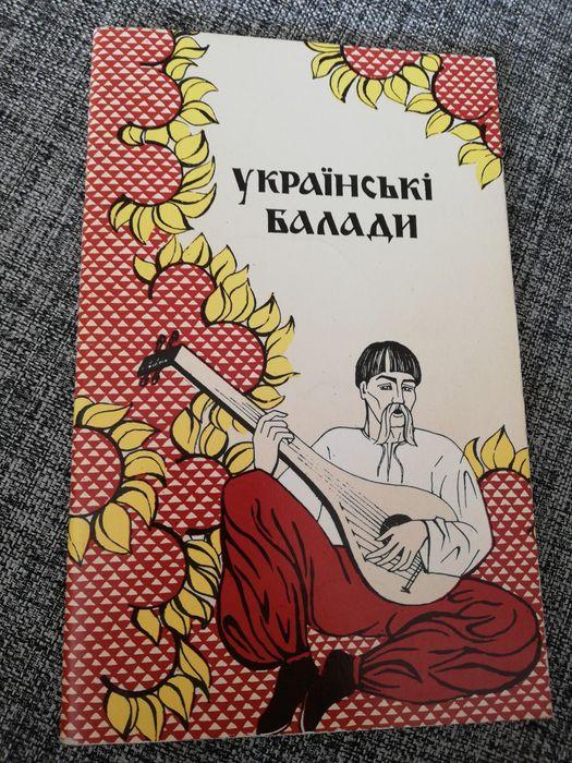Українські балади Дмитренко М. К. 1993р. Киев - изображение 1