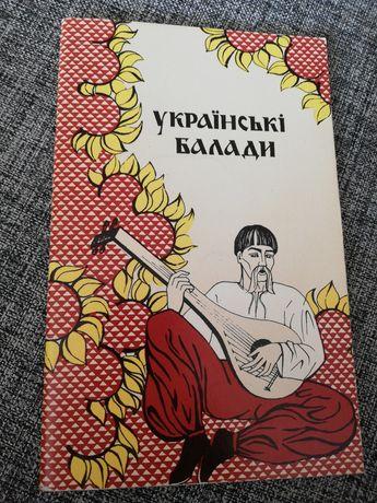 Українські балади Дмитренко М. К. 1993р.