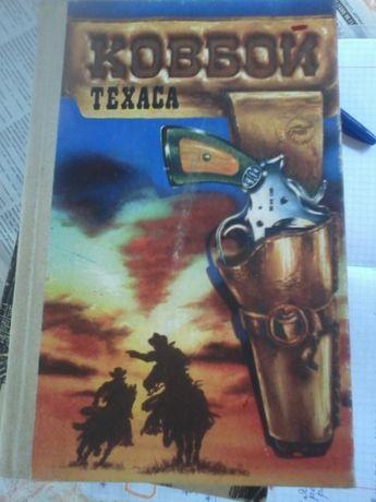 """""""Ковбои Техаса"""", """"Пограничный Легион"""" - два замечательных прикл.романа"""