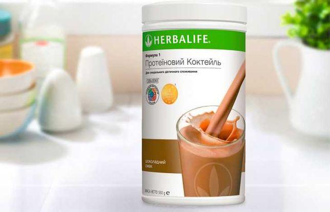 Коктейль Гербалайф/Herbalife/Протеин/Контроль веса/Оригинал