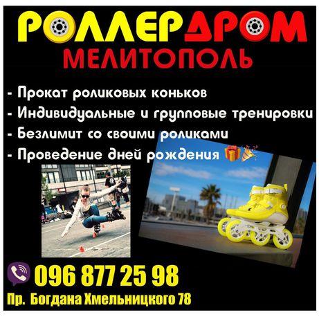 Роллердром Мелитополь приглашает всех желающих!!!