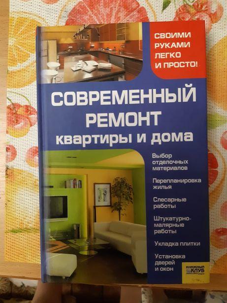 Книга все для ремонта