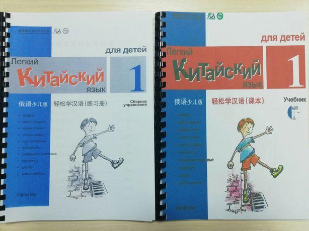 Легкий китайский язык для детей. Часть 1