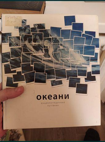 Энциклопедия.Океаны