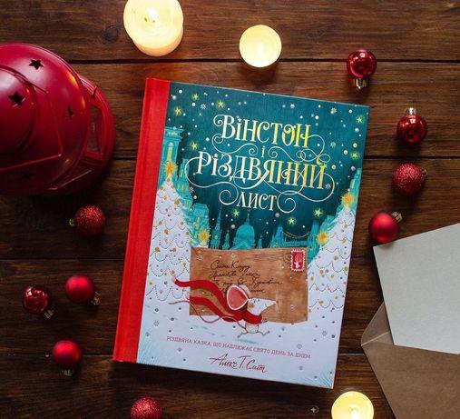 Вінстон і різдвяний лист  Алекс Т. Сміт
