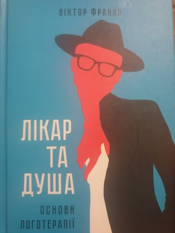 "Віктор Франкл ""Лікар та душа"""