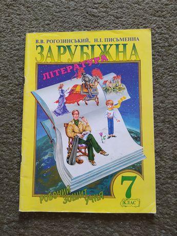 Зарубіжна література Робочий зошит учня 7 клас