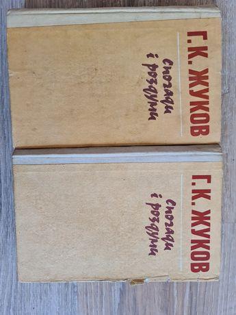 Г.К.Жуков, спогади і роздуми, в двох томах 1990 роках, жуков