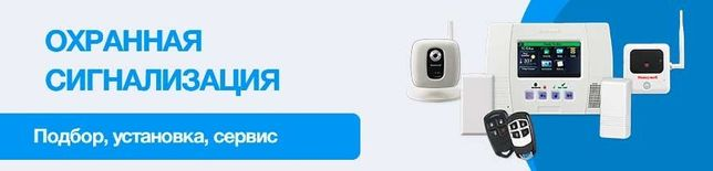 Охранная сигнализация для дома, офиса, магазина,склада и тд