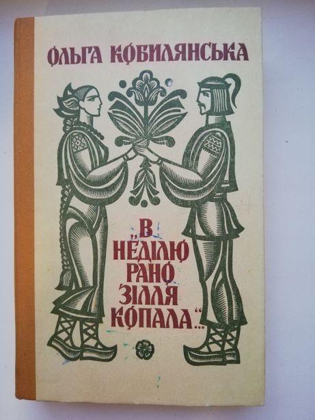 """Книга Ольги Кобилянської """"В неділю рано зілля копала"""""""