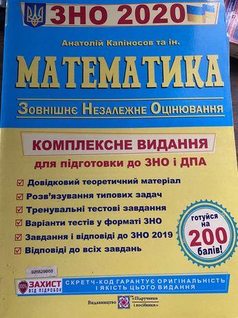 підготовка до ЗНО Математика Історія Українська мова Географія