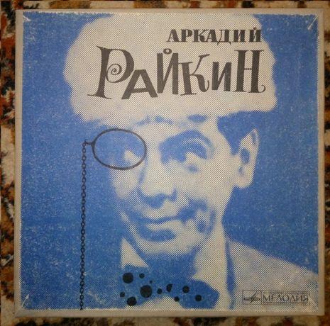 Аркадий Райкин «От 2-х до 50-ти»