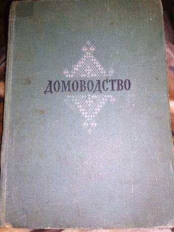 Книга Домоводство