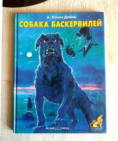 Конан Дойл. Собака Баскервилей.( Иллюстрированное издание для детей )