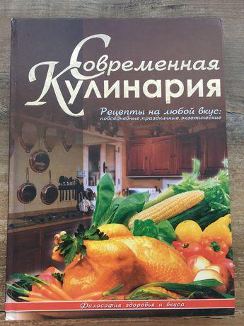 Кулінарна книга рецепти