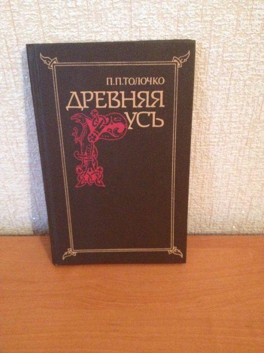 П.П. Толочко. ДРЕВНЯЯ РУСЬ + Карта + Генеалогическая таблица.1987г Киев - изображение 1