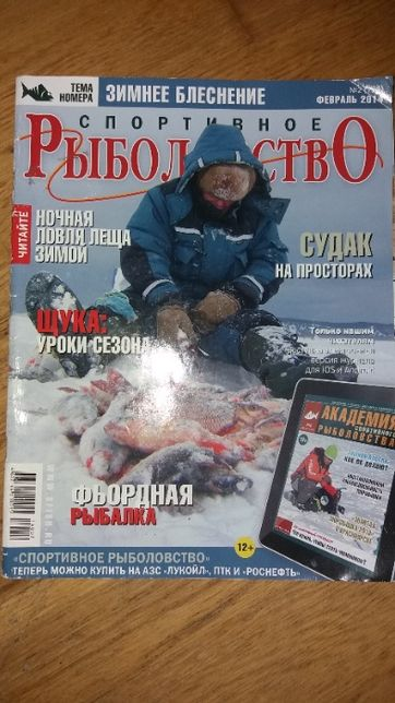 Журнал Спортивное Риболовство (Россия).