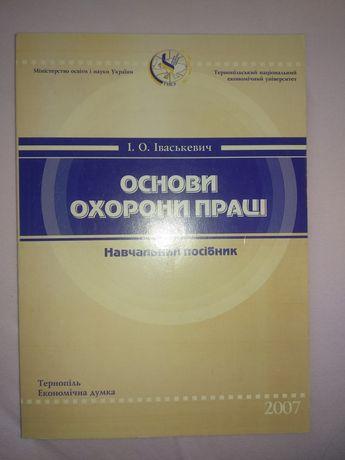 Посібник основи охорони праці