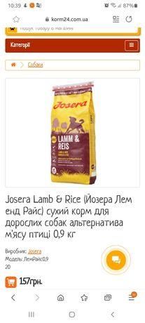 Сухой корм для собак Жозера