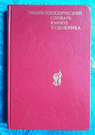 Энциклопедический словарь юного художника 1983г.