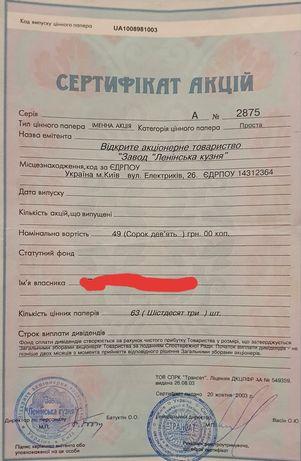 Продам акции завода Ленинская кузня на рыбальском