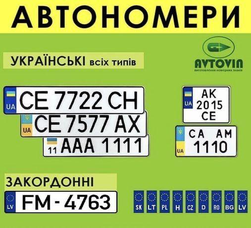 Дубликаты номеров, номерные знаки, дубликаты, автономера!