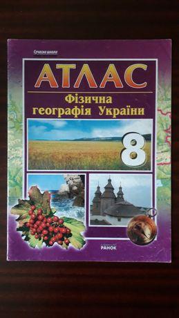 Атлас з географії; Фізична географія України 8 клас Ранок