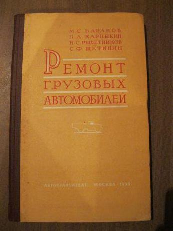 Ремонт грузовых автомобилей, 1959/ М.С. Баранов