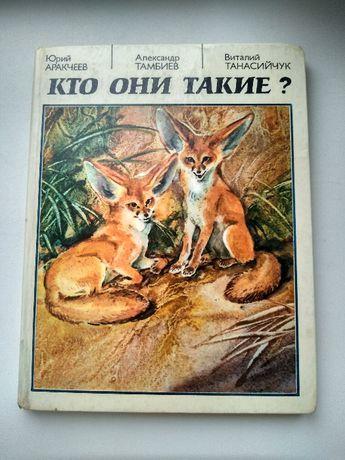 Книга.Аракчеев Тамбиев,Танасийчук Кто они такие? Почемучкины книжки