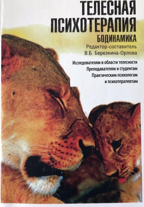 Бодинамика Телесная психотерапия В.Б. Березкина Орлова Киев - изображение 1