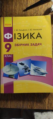 Физика 9 класс, сборник задач Гельфгат
