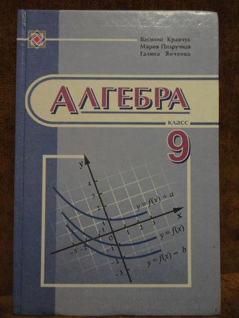 Учебник 9 класс. Алгебра RU. Кравчук, Пидручная, Янченко