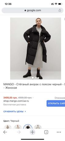 Пуховик пальто Манго