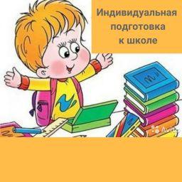 Індивідуальні заняття по підготовці до школи у Вас дома для дітей 3-6