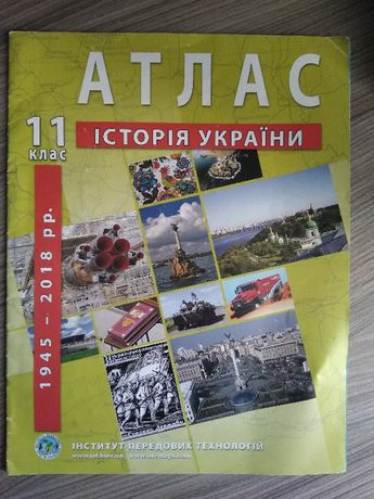 Атлас історія україни 11 клас видання 2019р