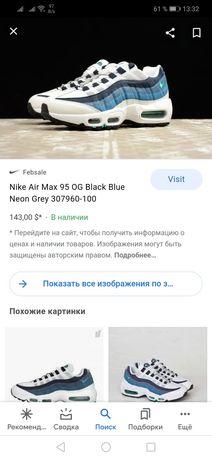 Кроссовки Nike Air Max 95 Reflective 307960-100. Не детские кросівки