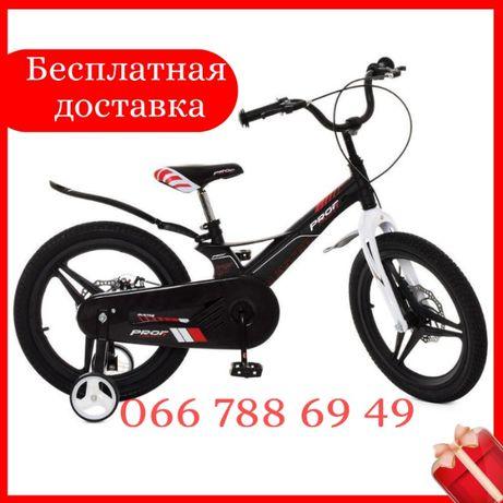 Детский велосипед Профи Profi двухколесный от 5 лет